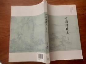 中国环境史(近代卷)