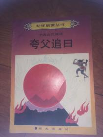幼学启蒙丛书:夸父追日