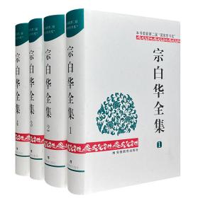 《宗白华全集》精装全4册