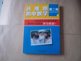 孙维刚初中数学(第二版)