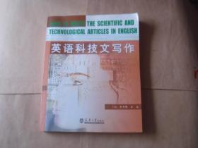 英语科技文写作