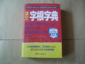 英文字根字典:新升级第4版