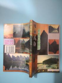 桂林风韵名胜古迹漫游