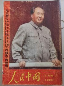 人民中国  日文杂志1-12期 11本全合订本(至少9幅有林彪像)