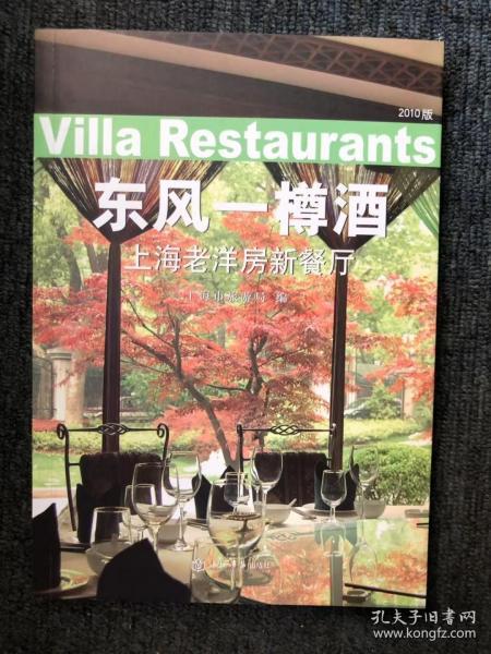东风一樽酒-上海老洋房新餐厅