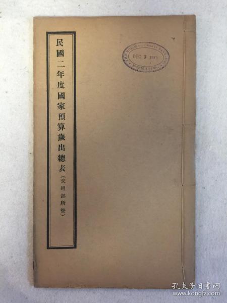 427、民国二年度国家预算岁出总表 (交通部所管)封面钤印:1913年12月3日