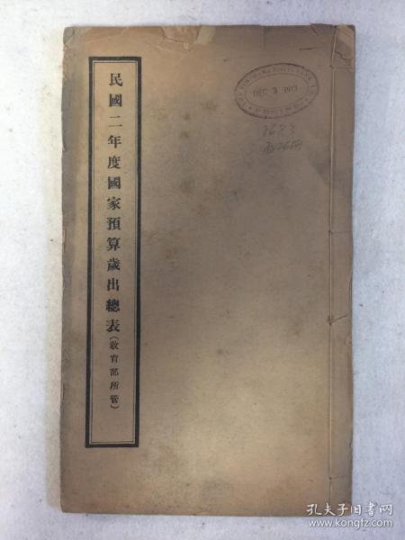 426、民国二年度国家预算岁出总表 (教育部所管)封面钤印:1913年12月3日