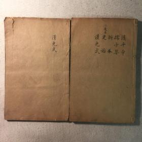 422、明刻本 资治通鉴纲目 卷八卷九 2册合售