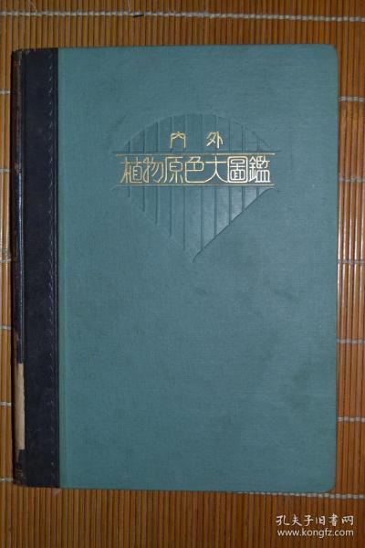 内外植物大图鉴刊行会 《内外植物原色大图鉴》十三卷(应该是全了) 全场包邮