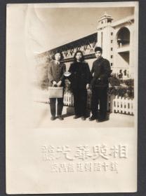 五十年代,公私合营武汉光华照相馆,武昌熊廷弼路10,长江大桥下合影老照片