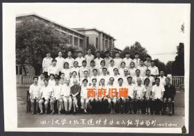 1978年,四川大学生物系遗传专业七八级毕业合影老照片