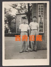 五十年代,中国新民主主义青年团上海团校大门前留念老照片
