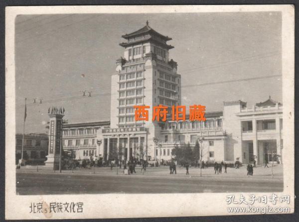 五十年代,北京民族文化宫老照片