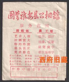 国营雅安县照相馆,底片袋