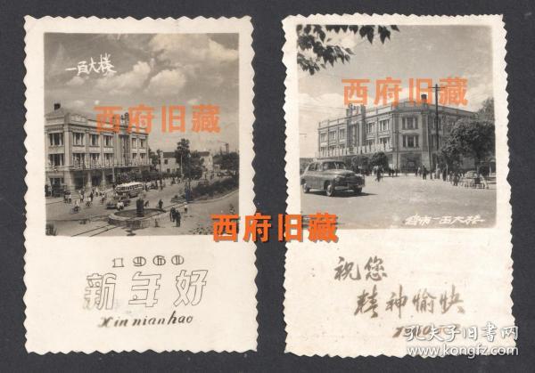 1960年,黑龙江齐齐哈尔第一百货大楼老照片2张,早期城市地标与汽车交通影像