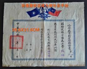 民国小学教员老师检定证书,浙江省教育厅厅长签发