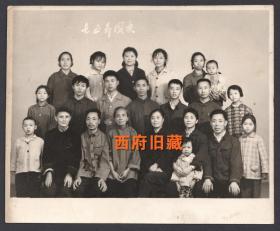 1975年国庆节,全家福合影老照片
