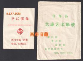 四川什邡县亭江照相馆,什邡艺康艺术影楼,底片袋2件
