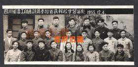 1955年,四川省音乐工作组艺术干校老照片,乐山綦江宜宾渠县巴县浦江营山县等学员,全是音乐界人士