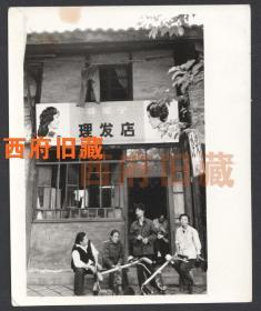 八十年代,成都将军街理发店老照片,非常有时代特色店招