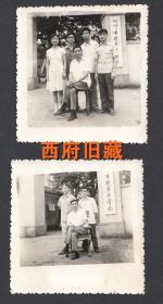四川畜牧兽医学院大门前,师生合影老照片