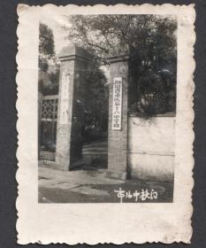 1963年,四川省重庆市第十六中学校校门老照片