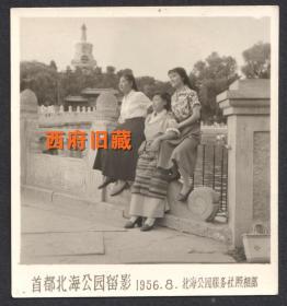 1956年,北京北海公园,一位藏族服饰女士和友人合影老照片