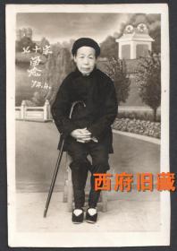 1974年,老照相馆布景中,一根拐棍,两只小脚,稳稳当当支撑着一个旧时代走过来的小脚老太太