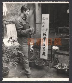 八十年代,成都龙泉驿区洛带文化中心洛带文学社老照片