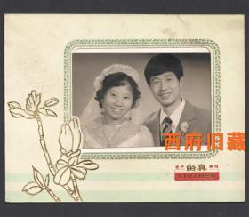 八十年代初期,重庆留真照相馆结婚合影老照片,烫金折叠护封装饰,精美时代特色物件