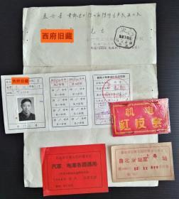 1967年,江苏南京,第一轻工业部南京机电学校学生证成绩单,串联乘坐火车汽车证书,南京机电红反会布质胸牌,同一人使用5件合售