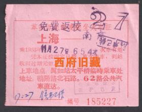 文革特色票,革命师生串联【免费返校】乘坐火车证,上海到南京,加盖印章,【像章已领】,【膳费已借】