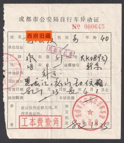 1982年,成都市公安局自行车异动证,附统一车辆的成都铁路局自行车运输货票