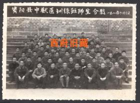1980年,资阳县中兽医训练班师生合影老照片