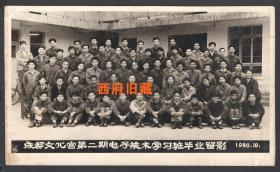 1980年,成都文化宫第二期电子技术学习班毕业合影老照片