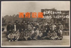 1961年,重庆钢铁公司学校【欢送奔赴农业第一线】战友合影老照片,三年自然灾害时期,劳动力再次分工的时代背景