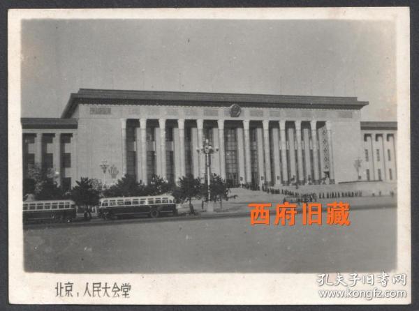五十年代,北京人民大会堂老照片,老式公共汽车驶过