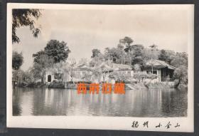 扬州小金山老照片
