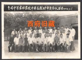 1978年,全国中等农林学校中兽医教材审定会议合影老照片