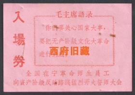 文革特色【入场券】,全国在南京的革命师生向资产阶级开火誓师大会,全国在南京的串联师生聚在一起,可以想象到当时的宏大场面,时代特色门票