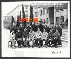1982年,成都中医学院附院首届外科班结业合影老照片