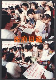 九十年代,成都金牛区支持下岗职工照片现场老照片2张