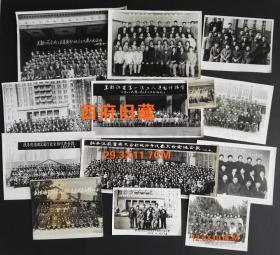 七八十年代,黑龙江农垦局及鸡西虎林庆丰农场团代会,工会等相关老照片13张,多大尺寸合影,珍贵影像