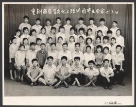 1981年,重庆钢铁公司技校,首届,电工短训班毕业合影老照片,重庆钢花照相馆