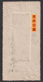 1961年,地方国营,河南信阳市照相服务部,手工上色,特色半人像半风景老照片