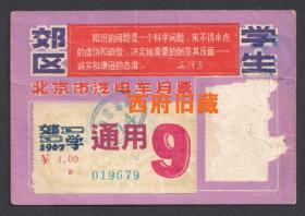 1967年,北京市汽电车月票,郊区学生票,少见版本语录,公交汽车月票卡