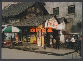 2000年前后,成都老南门修车店老照片,成都老街道民居建筑老照片
