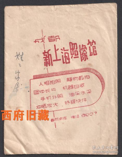 文革之前,成都春熙路,成都新上海照相馆底片袋