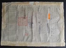 1952年,成都市私立浙蓉中学校学生成绩通知单,多修补,品弱,介意品相的请不要拍