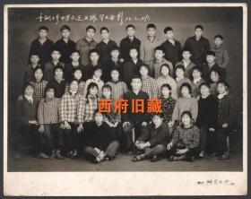 1973年,重庆钢铁厂子弟中学六连五排合影老照片,连排建制教育时期
